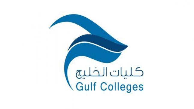 كليات الخليج للعلوم الإدارية والإنسانية بحفر الباطن توفر وظيفة إدارية