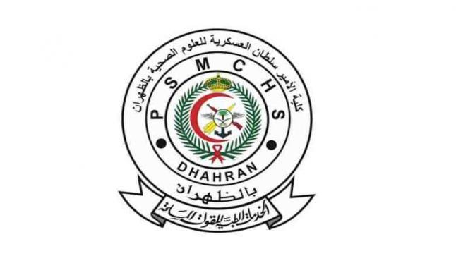 كلية الأمير سلطان العسكرية تعلن المقبولين والمقبولات (الدفعة الرابعة)