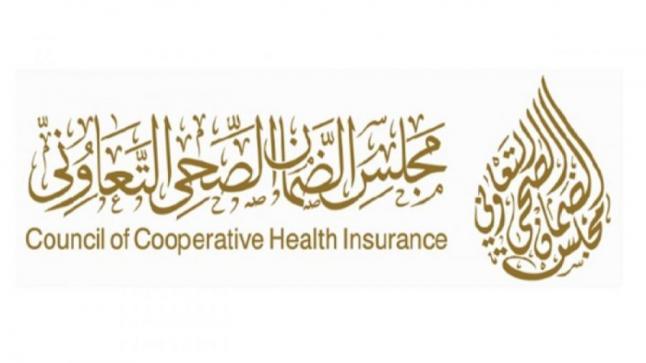 مجلس الضمان الصحي التعاوني يوفر وظيفة شاغرة لحملة البكالوريوس
