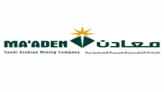 وظيفة شركة التعدين العربية السعودية – معادن