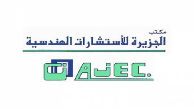 وظائف للرجال ونساء في شركة الجودي العربية للمقاولات والأعمال الصناعية براتب 5000 ريال