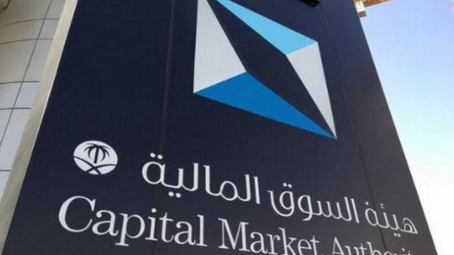 هيئة السوق المالية توفر وظيفة إدارية شاغرة لحملة البكالوريوس فما فوق