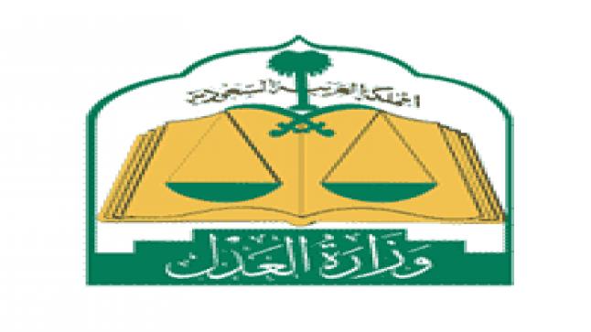 تعلن وزارة العدل إتاحة التسجيل للرجال والنساء كمصلحين بمركز المصالحة
