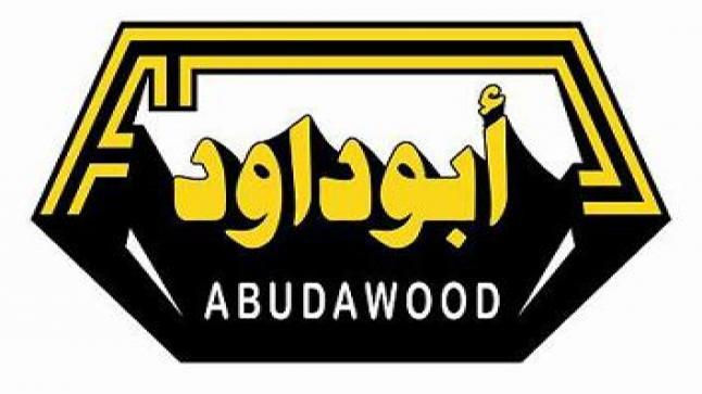 وظيفة في مجموعة أبو داود