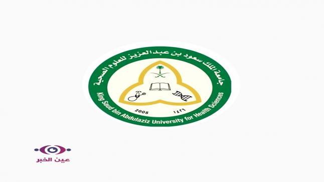 """وظائف إدارية وتقنية وصحية """"للجنسين"""" – بجامعة الملك سعود للعلوم الصحية"""