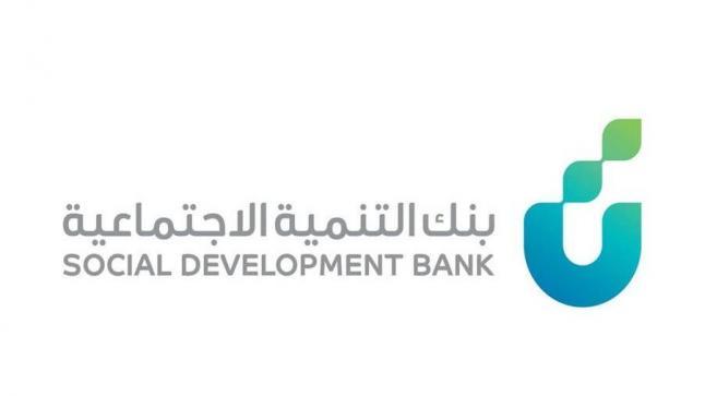 بنك التنمية الاجتماعية يرفع الحدّ الأعلى لراتب المقترض إلى 12500 ريال