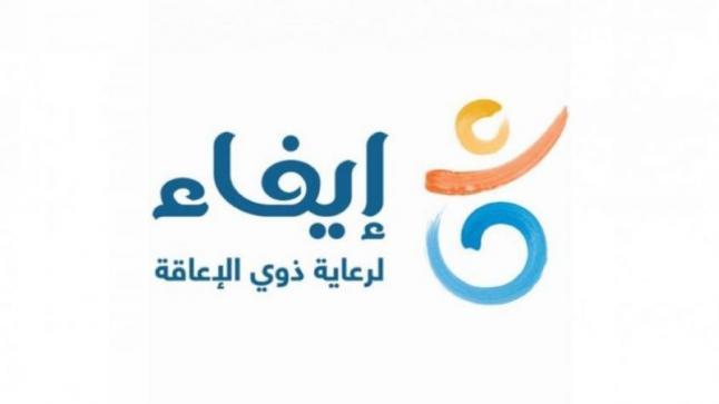 جمعية إيفاء لرعاية ذوي الإعاقة توفر وظائف شاغرة للجنسين بالدمام