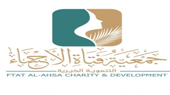 جمعية فتاة الأحساء الخيرية توفر وظيفة إدارية بمجال الموارد البشرية