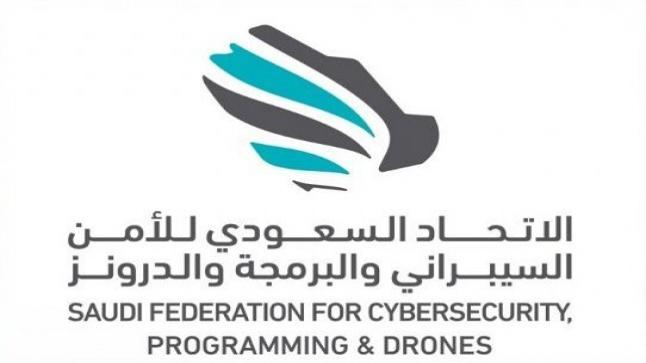 الاتحاد السعودي للأمن السيبراني والبرمجة يوفر وظيفة تقنية بالرياض