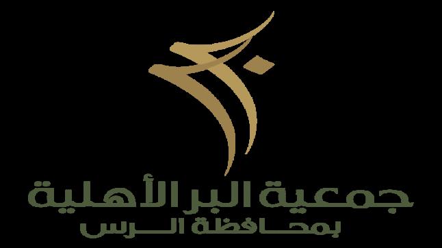 جمعية البر الأهلية بمحافظة الرس توفر وظيفة شاغرة بمسمى (محاسب)