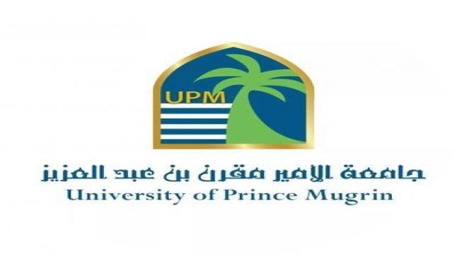 """وظيفة إدارية شاغرة للنساء – بجامعة الأمير مقرن بالمدينة المنورة """"عبر برنامج تمهير"""""""