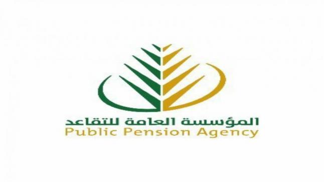 المؤسسة العامة للتقاعد تنشر تفاصيل النظام الموحد لمد الحماية التأمينية