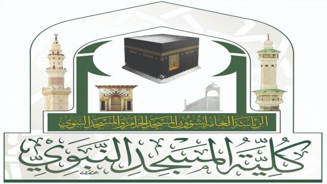 كلية المسجد النبوي تعلن بدء القبول الإلكتروني للفصل الدراسي الأول