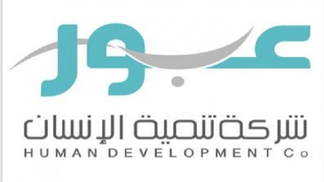 وظائف شركة تنمية الإنسان عبور تعليمية للرجال والنساء