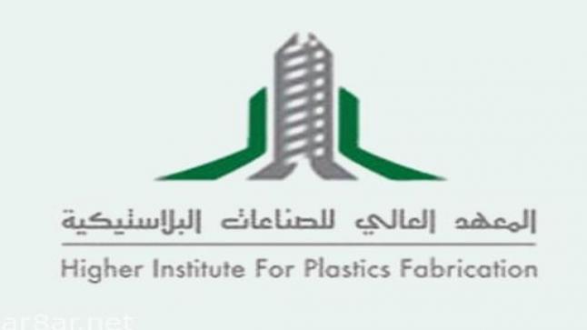 فتح التقديم بالمعهد العالي للصناعات البلاستيكية لخريجي المرحلة الثانوية