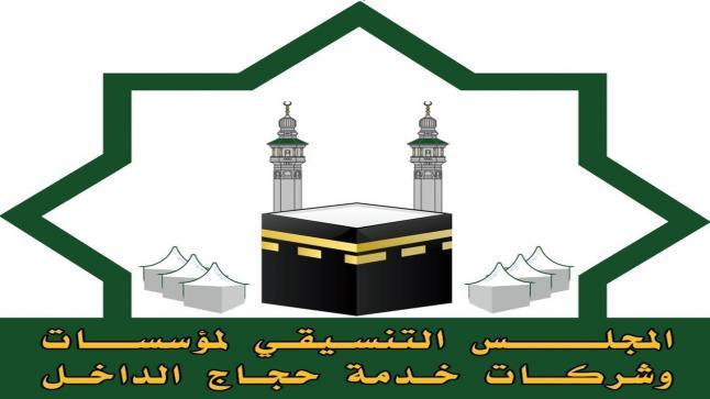 المجلس التنسيقي يوفر 4 وظائف شاغرة بمقره الرئيس بمكة المكرمة