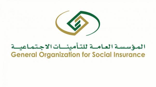 التأمينات الاجتماعية تعلن قائمة خدماتها الإلكترونية دون زيارة الفرع