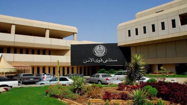 مستشفى قوى الأمن بالرياض يوفر وظائف لحملة بكالوريوس الطب والجراحة