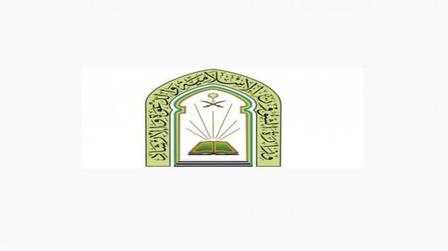 تعيين 7122 خطيبًا وإمامًا و مؤذنًا في مختلف فروع وزارة الشؤون الأسلامية بمناطق المملكة