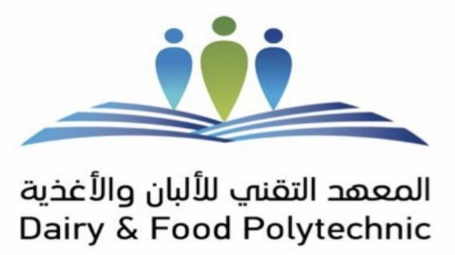 المعهد التقني للألبان والأغذية يعلن تدريب مبتدئ بالتوظيف براتب (6,720 ريال)