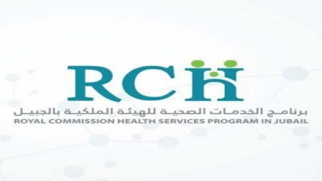 برنامج الخدمات الصحية للهيئة الملكية بالجبيل يوفر وظائف عبر (تمهير)