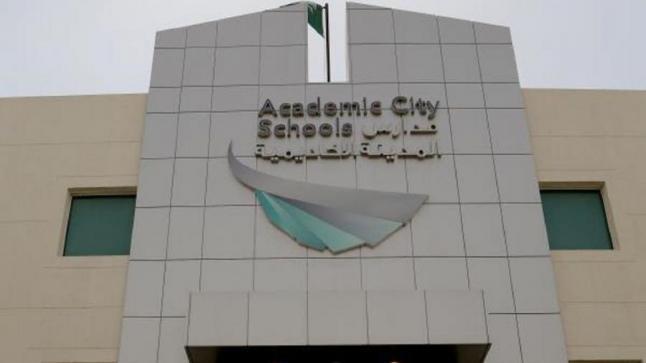 مدارس المدينة الأكاديمية تعلن عن وظائف شاغرة
