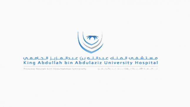 وظيفة إدارية شاغرة – بمستشفى الملك عبدالله الجامعي لحملة البكالوريوس فما فوق