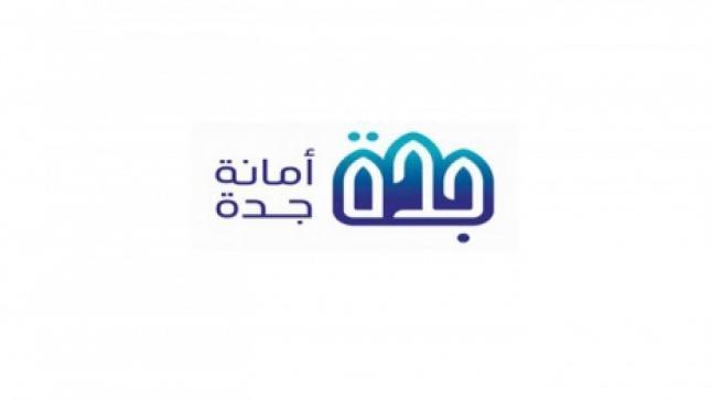 وظائف شاغرة للجنسين بجميع التخصصات بأمانة محافظة جدة
