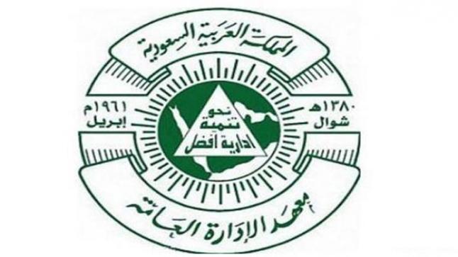 معهد الادارة العامة يفتح باب التقديم لحملة الشهادة الثانوية