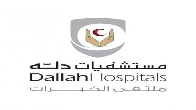 """مستشفى دلة – يوفر وظيفة شاغرة لحملة الثانوية """"حديثي التخرج"""" لا يشترط وجود خبرة"""