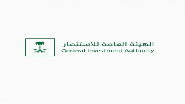 """الهئية العامة للأستثمار- توفر وظائف إدارية وتقنية في عدة تخصصات""""لحديثي التخرج ولذوي الخبرة"""""""