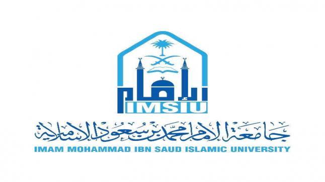 جامعة الإمام توفر وظائف أكاديمية للجنسين بنظام التعاون بكلية الاقتصاد