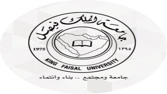 """نتائج الدفعة الرابعة من المقبولين في برنامج""""الدراسات العليا"""" بجامعة الملك فيصل"""