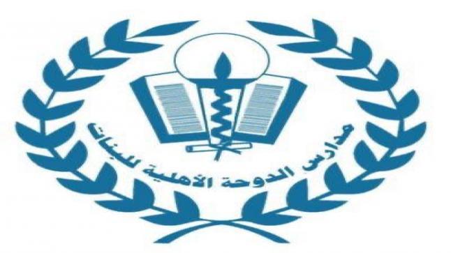 مدارس الدوحة السعودية تعلن عن وظائف معلمات لكافة المراحل الدراسية