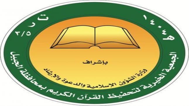 الجمعية الخيرية لتحفيظ القرآن بالجبيل توفر 100 وظيفة معلم قرآن كريم