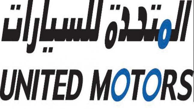 الشركة المتحدة للسيارات توفر وظائف إدارية شاغرة للنساء