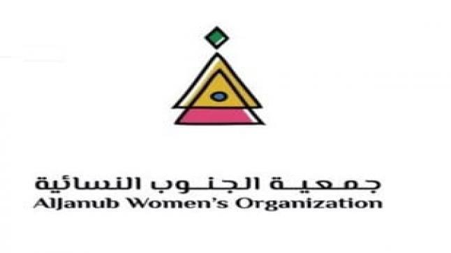 جمعية الجنوب النسائية الخيرية توفر وظيفة إدارية للنساء بأبها