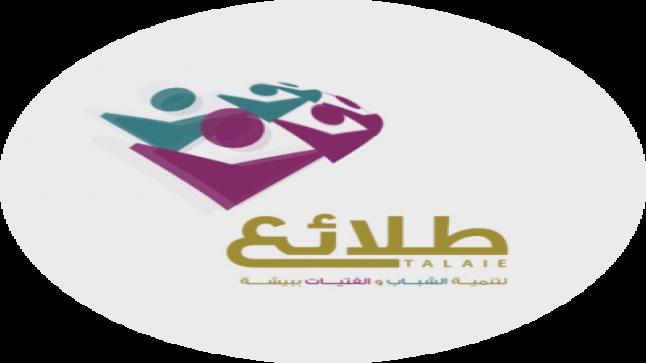 جمعية طلائع لتنمية الشباب والفتيات ببيشة توفر وظائف إدارية شاغرة