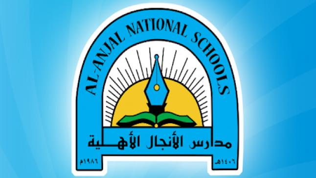 مدارس الأنجال الأهلية بالأحساء توفر وظيفة نسائية بمسمى (مُحاسبة صندوق)