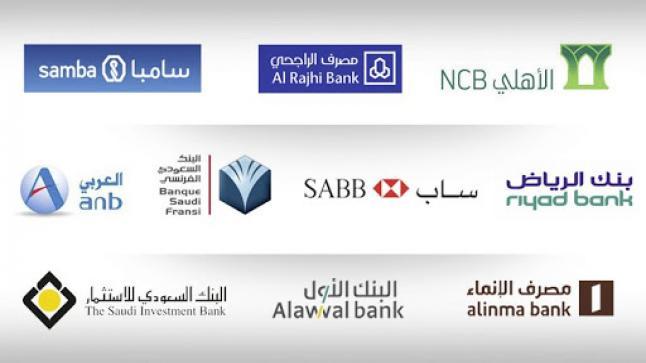 وظائف بقطاع البنوك بمسمى ممثل خدمة عملاء براتب 6000 ريال لايشترط خبره