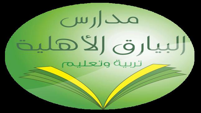 مدارس البيارق الأهلية توفر وظائف تعليمية للرجال والنساء