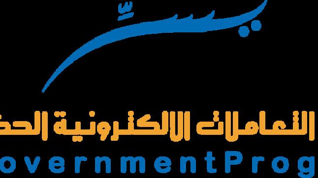 برنامج التعاملات الإلكترونية الحكومية (يسر) يوفر 5 وظائف شاغرة بالرياض